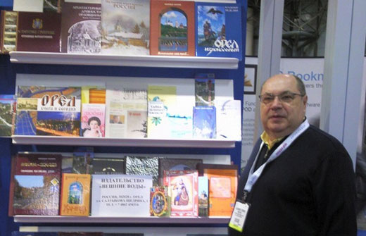Книги орловских писателей побывали в Нью-Йорке